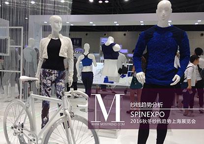 """本季度SPINEXPO展推出的2016秋冬季趋势以""""维度""""为主题,分为 维度反射、维度混合、维度结构、维度空间以及维度探索五大主题。""""维度""""让我们的思考、生活、创造方式范围更广阔和更灵活,要求设计师拥有更深刻的领悟力和技术能力, 更具创造性,能以不同的色彩,纱线,材质和形式,创造出设计的新维度,兼顾设计的智慧和实物的应用,让作品充满创造力, 令人惊艳。"""