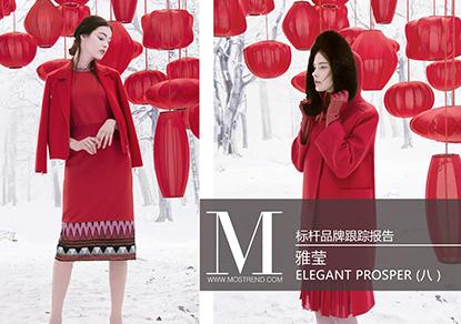 今年秋冬,EP推出最新一季EP红系列,用纯粹的红色演绎经典秋冬系列。秋冬季以毛呢面料为主打,舒适保暖的针织衫也成为主力军,本季EP较多舒适包容性强的廓形,如上衣、连衣裙、大衣都不乏直身H型廓形。
