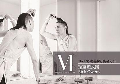 本季Rick Owens 以颇具设计师风格和前卫个性、简洁利落、保暖时尚的西装、夹克等廓形为主,而极简主义的廓形和色彩运用与不对称层叠设计突出品牌特色。