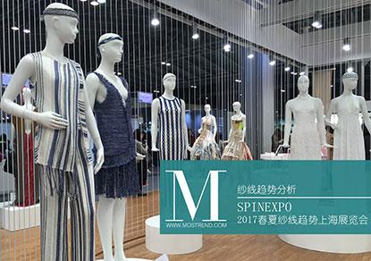 本季度SPINEXPO展推出的2017春夏纱线季趋势分为五个为主题:间隔白色系、织锦、糖果传奇、古巴&海洋以及武士艺术。 展会的中心流行趋势区域分为两部分,分别为专注运动功能的APINACTIVE区和创新集中的APINEXCLUSIVE区,其中APINEXCLUSIVE区将针织面料创意性地运用到连衣裙、礼服、休闲套装等各类服装中,并运用多种细节,看点十足。