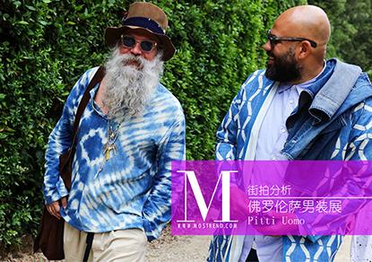 """第90届Pitti Uomo——年两度的""""孔?#25913;小?#30427;宴在意大利佛罗伦萨拉开了帷幕。Pitti Umo作为全世界最重要的男士时尚盛会包含的不仅是时装,甚至是关联的生活方式。全球时尚圈大咖,买手,博主和大牌云集于此, 时尚潮流尽收眼底。"""