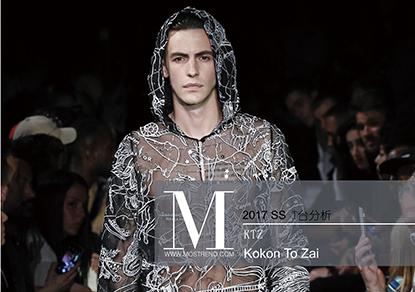 """KTZ此次发布的2017春夏男装系列以""""星际科幻""""和""""黑暗的未来主义""""为主题和灵感来源,每一套服装都尽显未来主义的时尚力量,在表现出了黑暗迷幻的特色之外,也将实穿性作为了本季新品系列的创作原则,可以说是时尚和实穿兼顾,为新一季的男装搭配带去了全新的时尚。"""