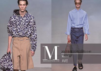 玛尼 (Marni) 2017春夏系列依旧充满古怪的图案,奇怪的颜色,和非常规的裁剪比例,打造了一系列别致的皮革夹克衫,复古毛衫和肩褶衬衫,还有一些看起来像医院工作服的独特款式,色彩的明亮搭配却恰到好处,在沉稳的藏青蓝里以艺术手法演绎出时尚品味。