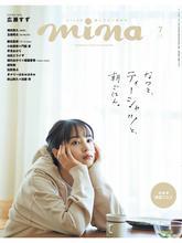 《Mina》日本少女时尚杂志2019年07月号