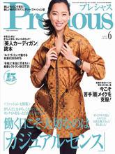 《Precious》日本女性优雅时尚杂志2019年06月号