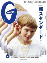 《Ginza》日本时尚女装杂志2019年06月号