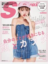 《Scawaii》日本时髦少女派服饰杂志2019年夏季号