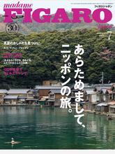 《Figaro》日本时尚女装杂志2019年07月号