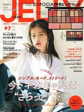 《Jelly》日本女性时尚杂志2019年07月号