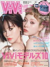 《ViVi》日本芭比派女装时尚杂志2019年07月号