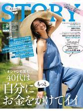 《Story》日本時尚女裝雜志2019年07月號