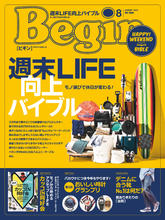 《Begin》日本男装运动休闲系列2019年08月号