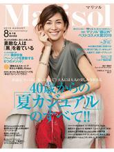 《Marisol》日本女裝雜志2019年08月號