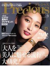 《Precious》日本女?#26434;?#38597;时尚杂志2019年09月号