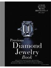 《Precious》日本女?#26434;?#38597;时尚杂志2019年09月号(配饰副刊)