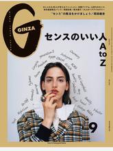 《Ginza》日本时尚女装杂志2019年09月号