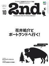 《2nd》日本时尚男装杂志2019年10月号