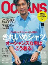 《Oceans》日本海洋風格系列法式成熟優雅高級男士雜志2019年10月號