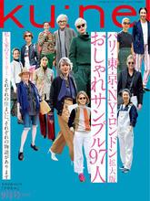 《Ku:nel》日本時尚女裝雜志2019年09月號