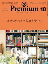 《&Premium》日本綜合時尚雜志2019年10月號