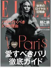 《Elle》日本版時尚女裝雜志2019年10月號