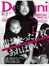 《Domani》日本女裝時尚雜志2019年10-11月號