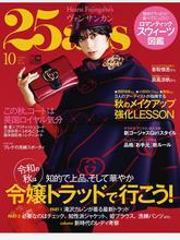 《25ans》日本知名女裝時尚雜志2019年10月號
