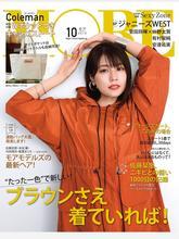 《More》日本熟女時尚服飾雜志2019年10月號