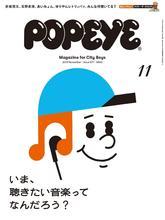 《Popeye》日本男裝時尚雜志2019年11月號