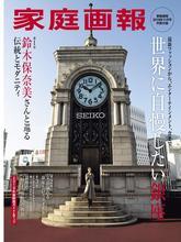 《家庭畫報》日本優雅女裝時尚雜志2019年11月號(副刊)