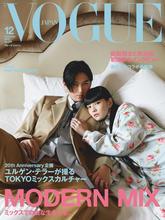 《Vogue》日本版时尚女装流行趋势杂志2019年12月号