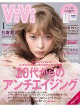 《ViVi》日本芭比派女裝時尚雜志2020年01月號