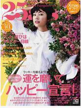 《25ans》日本知名女裝時尚雜志2020年01月號