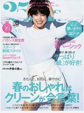 《25ans》日本知名女装时尚杂志2020年05月号