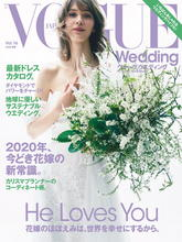 《Vogue Wedding》日本女性时尚婚纱杂志2020年06月号