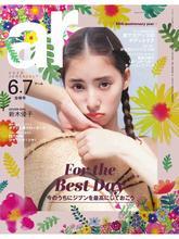 《Ar》日本女裝時尚雜志2020年06-07月號