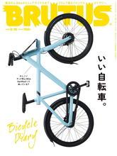 《Brutus》日本綜合時尚雜志2020年08月號