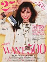 《25ans》日本知名女装时尚杂志2021年05月号