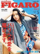 《Figaro》日本时尚女装杂志2021年05月号