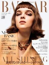 《Harper's Bazaar》日本版女装时尚杂志2021年05月号