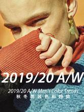 《Mostrend》2019-20秋冬男装色彩趋势