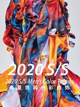 《Mostrend》2020春夏男裝色彩趨勢