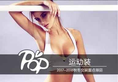 2017-2018秋冬女裝重點單品--運動裝
