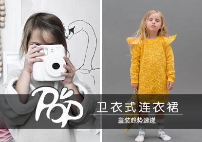童裝趨勢速遞--衛衣式連衣裙
