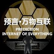预言·万物互联