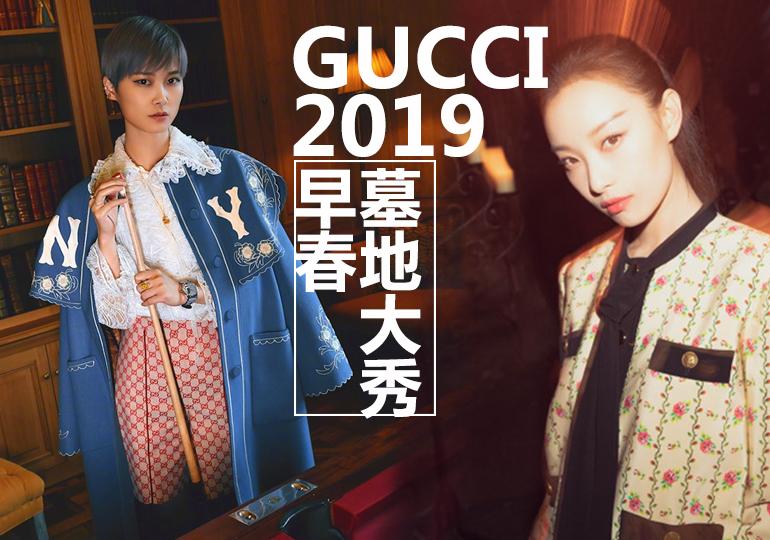 在火焰中重生的2019早春系列時裝秀,Gucci請你坐在棺材邊看秀,在古墓中狂歡