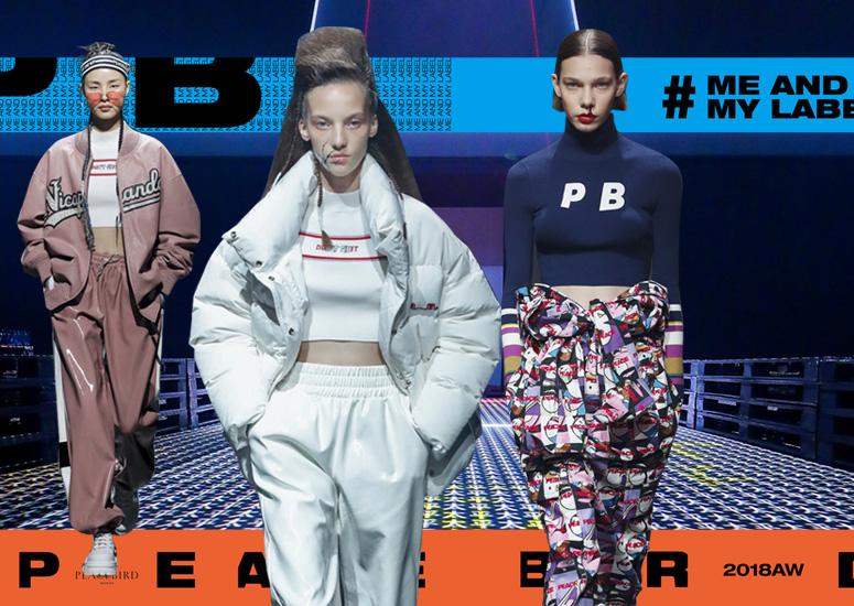 "PEACEBIRD WOMEN 2018品牌发布会以""ME AND MY""为主题打破外界束缚,制定你自己的专属标签。推出PB Girls(太平鸟女孩)这一身份标签,意在以开放式话题进一步挖掘年轻人身份内涵。"