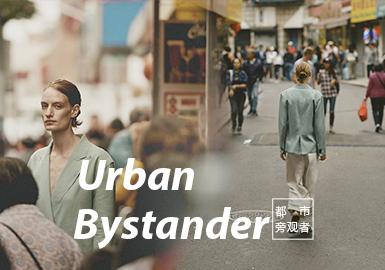 都市旁觀者--2021春夏主題趨勢