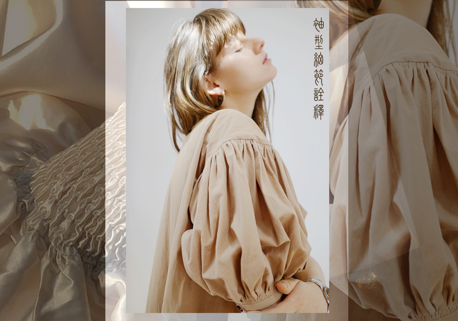 袖型细节诠释--女装袖子工艺趋势