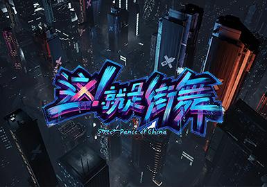 《街舞3》开播创新高,联动电商探索文娱IP多种衍生法